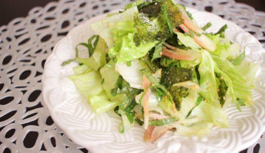 野菜嫌いさんにおすすめ!海苔とレタスの中華風サラダ