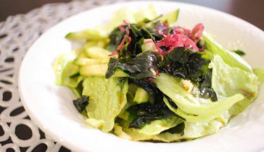 栄養素をバランス良く摂るなら海草サラダがおすすめ!