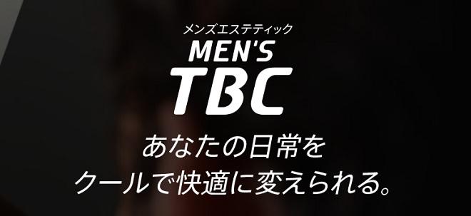 メンズTBC
