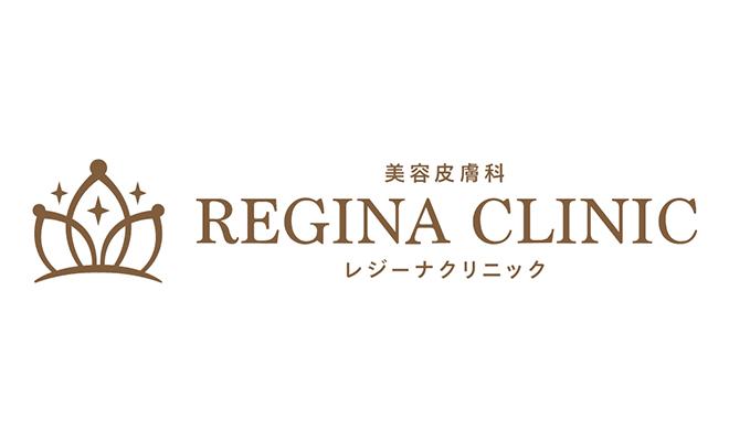 レジーナクリニック REGINA CLINIC 脱毛サロン